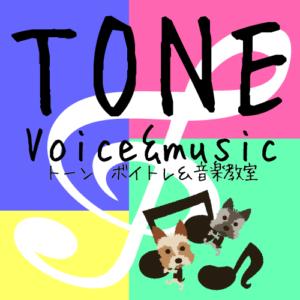 TONE音楽教室