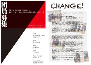 CANGEパンフレット_ページ_2